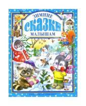 Картинка к книге Любимые сказки (Подарочные) - Зимние сказки малышам