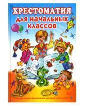Картинка к книге С. Семенова - Хрестоматия для начальных классов