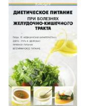 Картинка к книге Дмитриевич Виктор Казьмин - Диетическое питание при болезнях желудочно-кишечного тракта