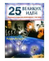 Картинка к книге Роберт Мэттьюз - 25 великих идей. Научные открытия, изменившие наш мир