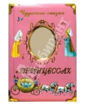 Картинка к книге Картонки/подарочные издания - Чудесные сказки о принцессах