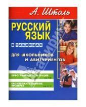 Картинка к книге Александрович Александр Штоль - Русский язык в таблицах (мини)