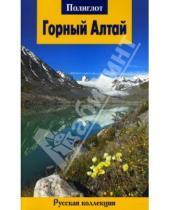 Картинка к книге В. Молодавкин - Горный Алтай