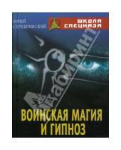 Картинка к книге Анатольевич Юрий Серебрянский - Воинская магия и гипноз
