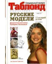 Картинка к книге Викторовна Екатерина Васильева - Русские модели