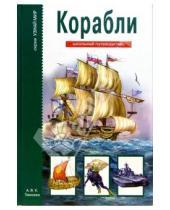 Картинка к книге Максимович Антон Кацаф - Корабли