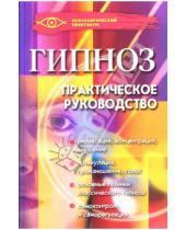 Картинка к книге Михайлович Михаил Бубличенко - Гипноз: Практическое руководство