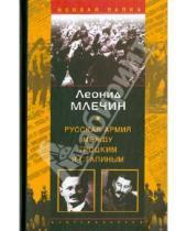 Картинка к книге Михайлович Леонид Млечин - Русская армия между Троцким и Сталиным