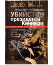 Картинка к книге Николаевич Николай Платошкин - Убийство президента Кеннеди. Ли Харви Освальд - убийца или жертва заговора?