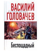 Картинка к книге Васильевич Василий Головачев - Беспощадный