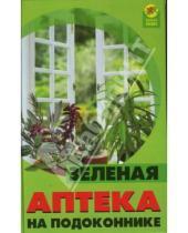 Картинка к книге Дмитриевич Виктор Казьмин - Зеленая аптека на подоконнике