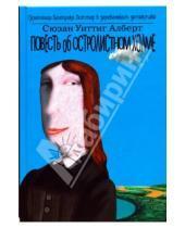 Картинка к книге Уиттиг Сюзан Алберт - Повесть об Остролистном холме