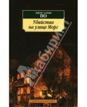 Картинка к книге Аллан Эдгар По - Убийства на улице Морг: Новеллы