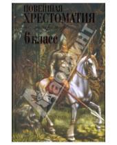Картинка к книге Новейшие хрестоматии - Новейшая хрестоматия по литературе: 6 класс