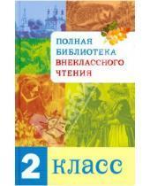 Картинка к книге Полная Библиотека внеклассного чтения - Полная Библиотека внеклассного чтения. 2 класс
