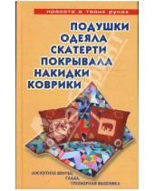 Картинка к книге Евгеньевна Елена Трибис - Подушки, одеяла, скатерти, покрывала, коврики, накидки: Лоскутное шитье, аппликация, вязание