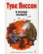 Картинка к книге Туве Янссон - В конце ноября