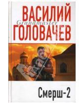 Картинка к книге Васильевич Василий Головачев - Смерш-2