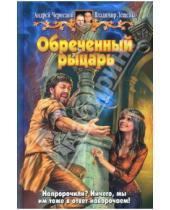 Картинка к книге Владимир Лещенко Андрей, Чернецов - Обреченный рыцарь