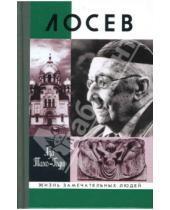 Картинка к книге Алибековна Аза Тахо-Годи - Лосев. 2-е издание