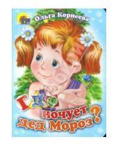 Картинка к книге Ольга Корнеева - Где ночует дед Мороз?