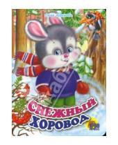 Картинка к книге Ольга Корнеева - Снежный хоровод