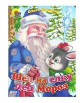 Картинка к книге Ольга Корнеева - Шел на елку дед Мороз