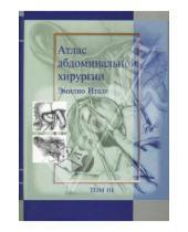 Картинка к книге Эмилио Итала - Атлас абдоминальной хирургии. Том 3. Хирургия тонкой и толстой кишки, прямой кишки и анальной обл.