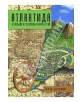 Картинка к книге Валерио Дзеккини - Тайны истории. Атлантида