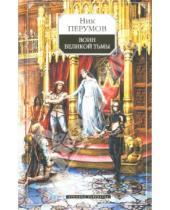 Картинка к книге Ник Перумов - Воин Великой Тьмы: Хроники Хьерварда. Книга 2