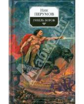 Картинка к книге Ник Перумов - Гибель Богов: Хроники Хьерварда. Книга 1