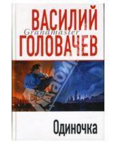 Картинка к книге Васильевич Василий Головачев - Одиночка