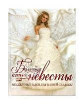 Картинка к книге Подарочные издания. Досуг - Большая книга невесты. Необычные идеи для вашей свадьбы