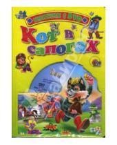 Картинка к книге Шарль Перро - Кот в сапогах (+ DVD)
