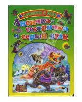 Картинка к книге Книжки с DVD - Лисичка-сестричка и серый волк (+ DVD)