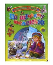 Картинка к книге Книжки с DVD - По щучьему велению (+ DVD)