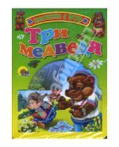 Картинка к книге Книжки с DVD - Три медведя (+ DVD)