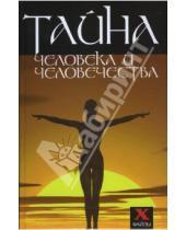 Картинка к книге Борисович Виктор Шапарь - Тайна человека и человечества