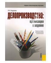 Картинка к книге В.И. Андреева - Делопроизводство: организация и ведение