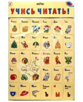 Картинка к книге Игры на магнитах - Учись читать