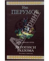 Картинка к книге Ник Перумов - Летописи Разлома