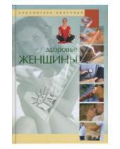 Картинка к книге Хорди Виге - Здоровье женщины