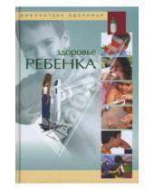 Картинка к книге Хорди Виге - Здоровье ребенка