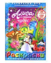 Картинка к книге Е. Пружанский - Алиса в стране чудес. Алиса в Зазеркалье (+DVD)