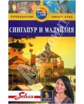 Картинка к книге Ник Ханна - Сингапур и Малайзия: Путеводитель