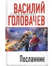 Картинка к книге Васильевич Василий Головачев - Посланник
