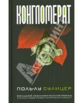 Картинка к книге Поль-Лу Сулицер - Конгломерат