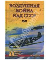Картинка к книге Васильевич Геннадий Корнюхин - Воздушная война над СССР. 1941