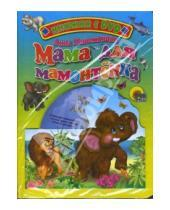 Картинка к книге Дина Непомнящая - Мама для мамонтенка (+ DVD)