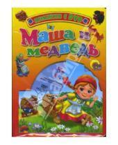 Картинка к книге Книжки с DVD - Маша и медведь (+ DVD)